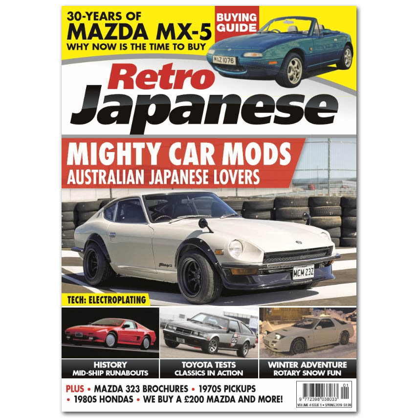 Subscribe To Retro Japanese